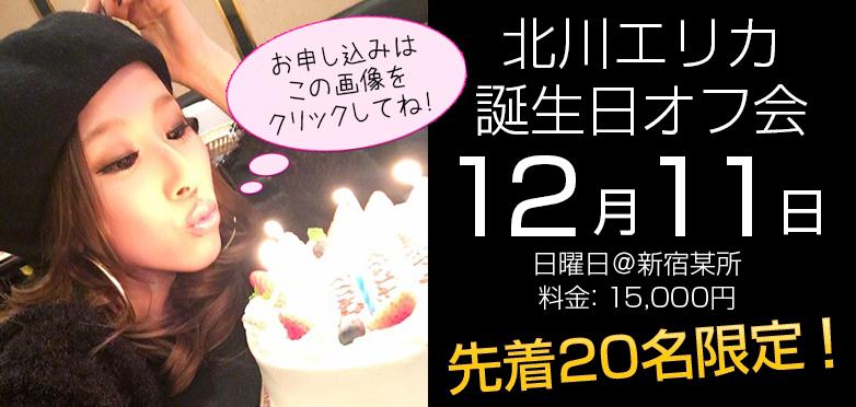北川エリカ誕生日オフ会 12月11日、北川エリカ誕生日オフ会を開催! 来る12月11日日曜日、北